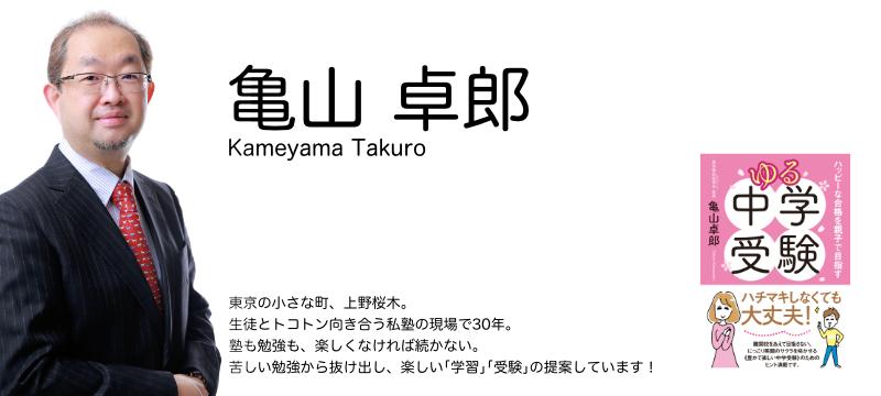 進学個別桜学舎亀山先生