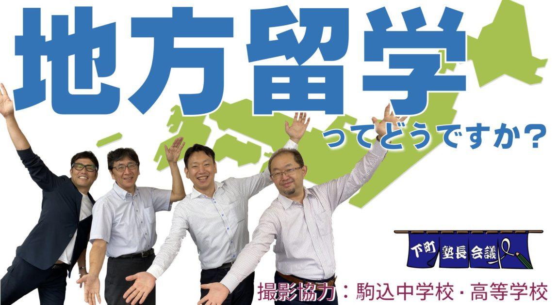 下町塾長会議/地方留学ってどうですか?